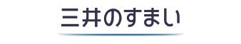 三井不動産レジデンシャル九州支店
